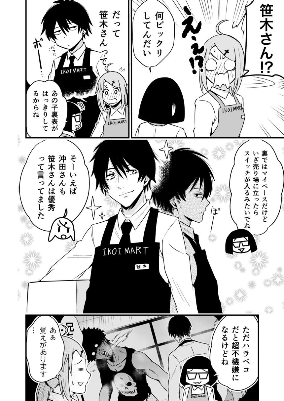 9話(2ページ目)
