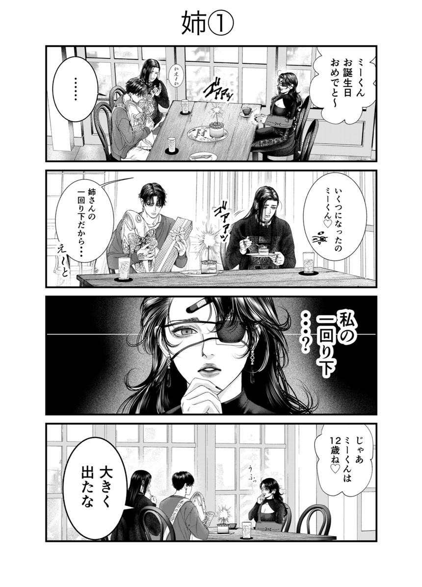 3話 姉(1ページ目)