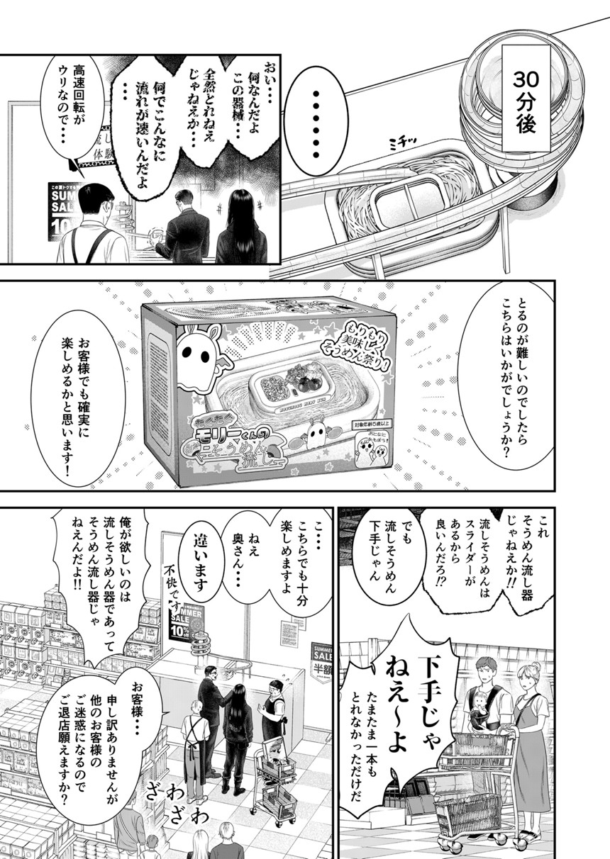 5話 先輩(3ページ目)