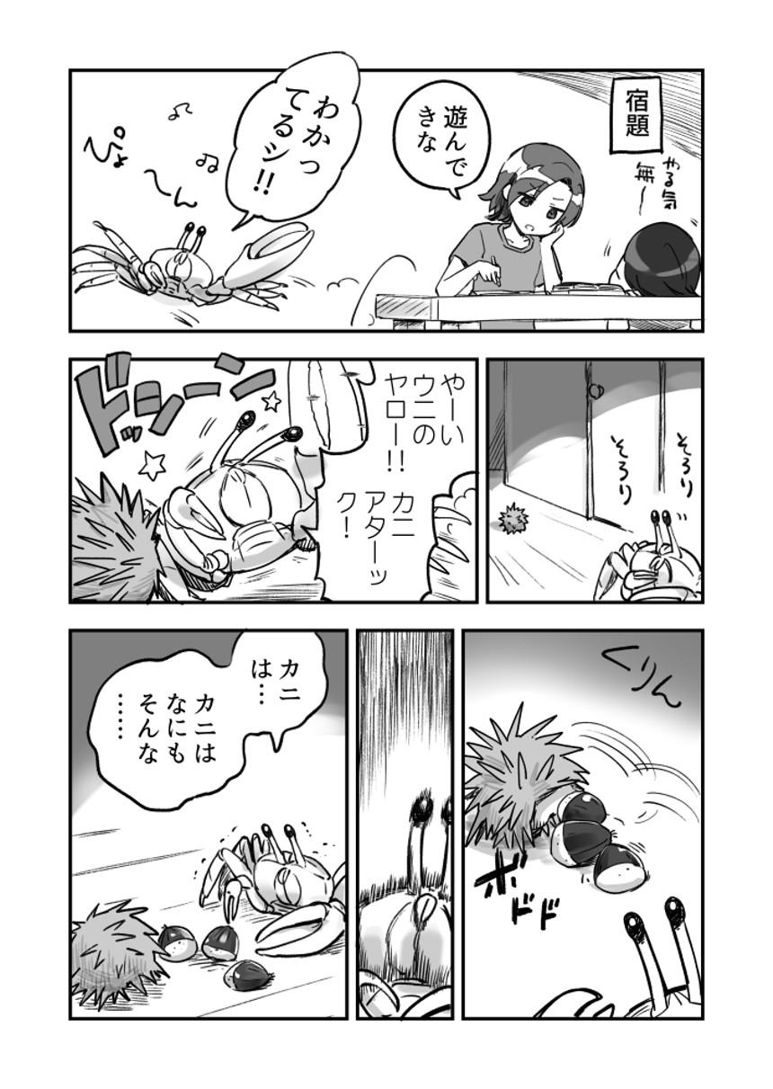 20話(1ページ目)