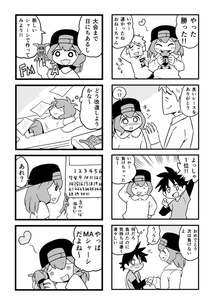 その2(4ページ目)