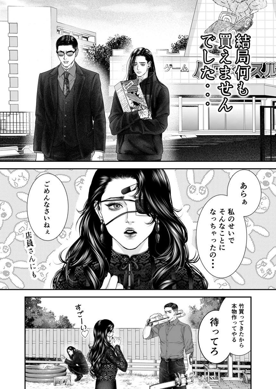5話 先輩(4ページ目)