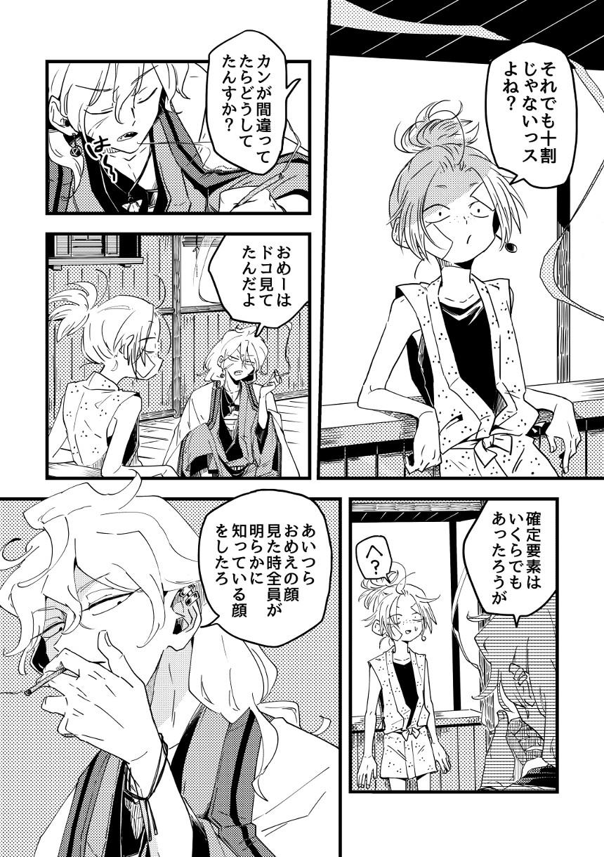 #10.参謀の副頭領(2ページ目)