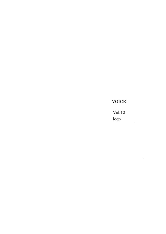 Vol.12  Loop(1ページ目)