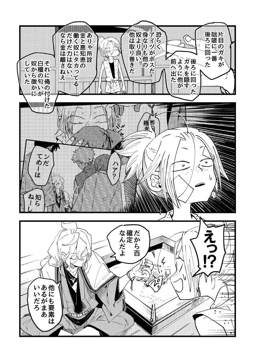 #10.参謀の副頭領(3ページ目)
