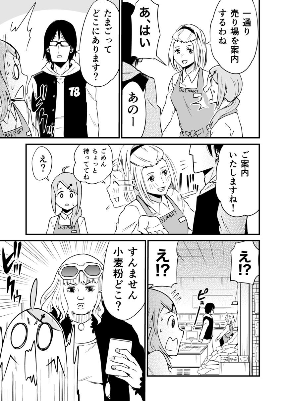 4話(3ページ目)