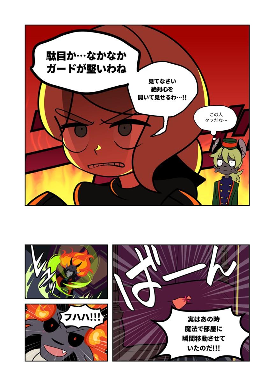 5話(3ページ目)