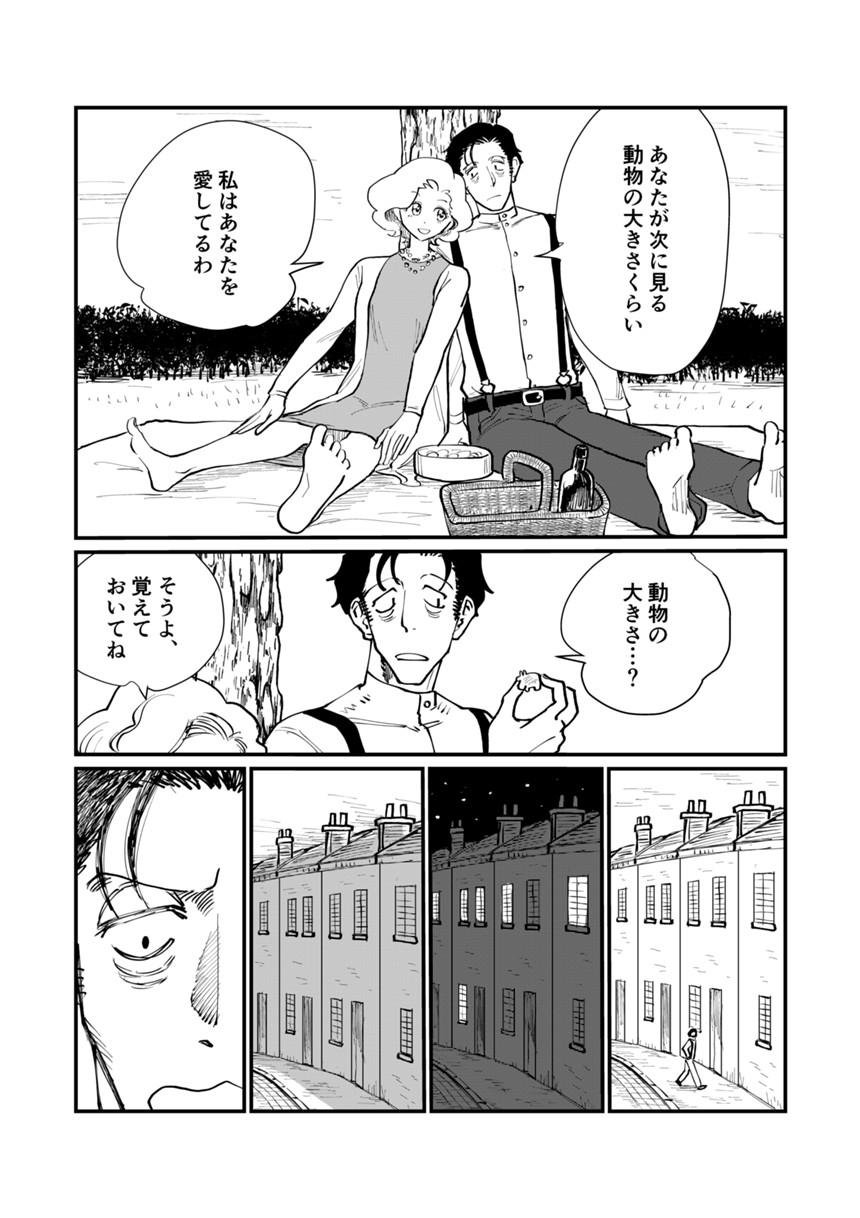 読み切り短編(3ページ目)
