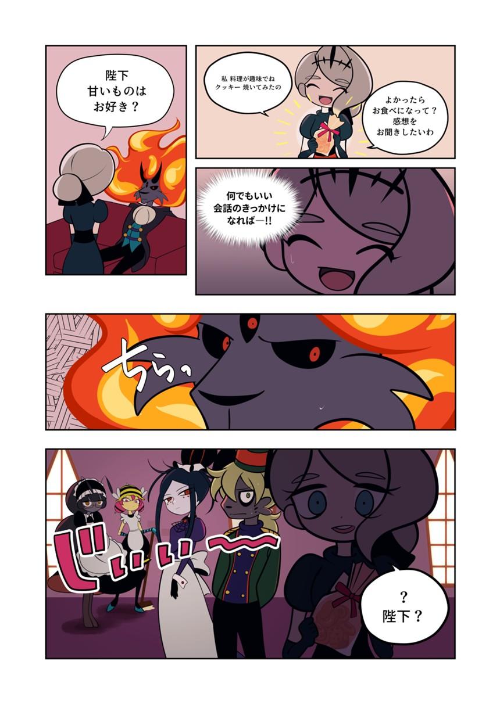 5話(1ページ目)
