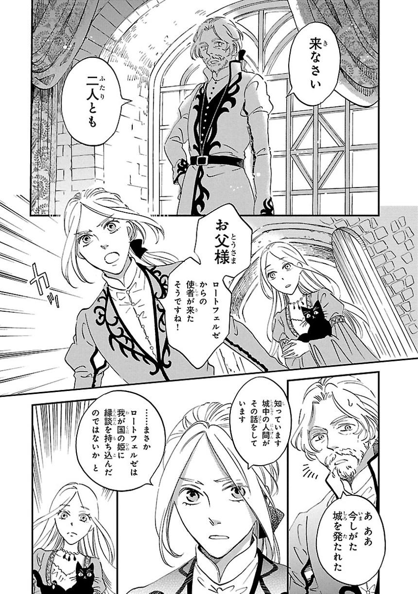 第1話(4ページ目)