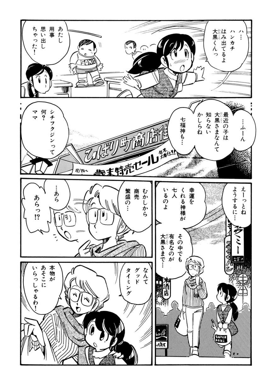 vol.26「笑う門には」(4ページ目)