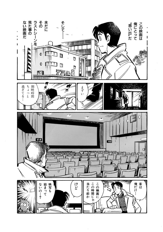 vol.42「テアトル8」(最終回)(2ページ目)