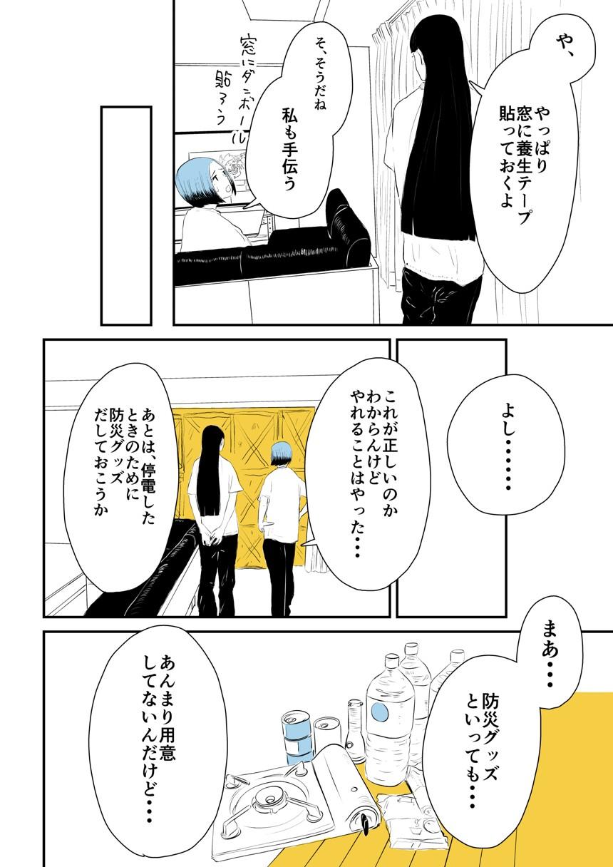 5話(2ページ目)