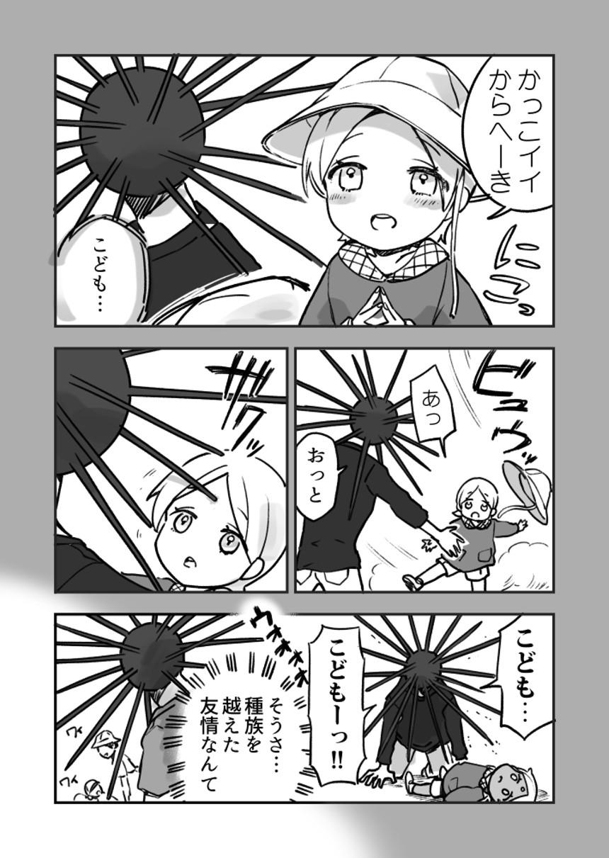 22話(色んなうにさんとウニとカニ)(4ページ目)