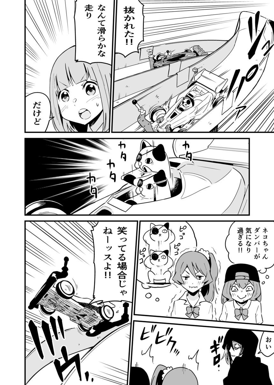 lap7(3ページ目)