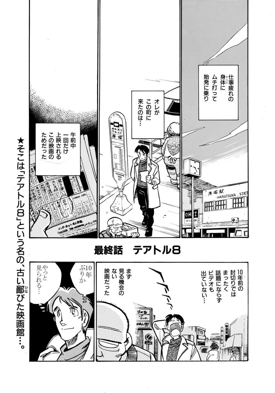 vol.42「テアトル8」(最終回)(1ページ目)