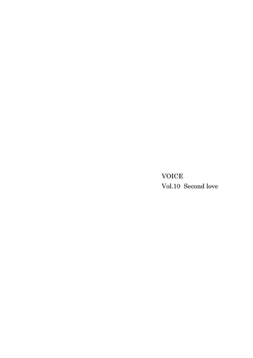 Vol.10  Second love(1ページ目)