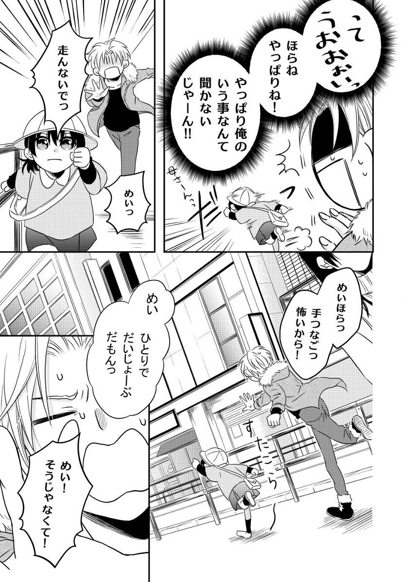 1話(2ページ目)