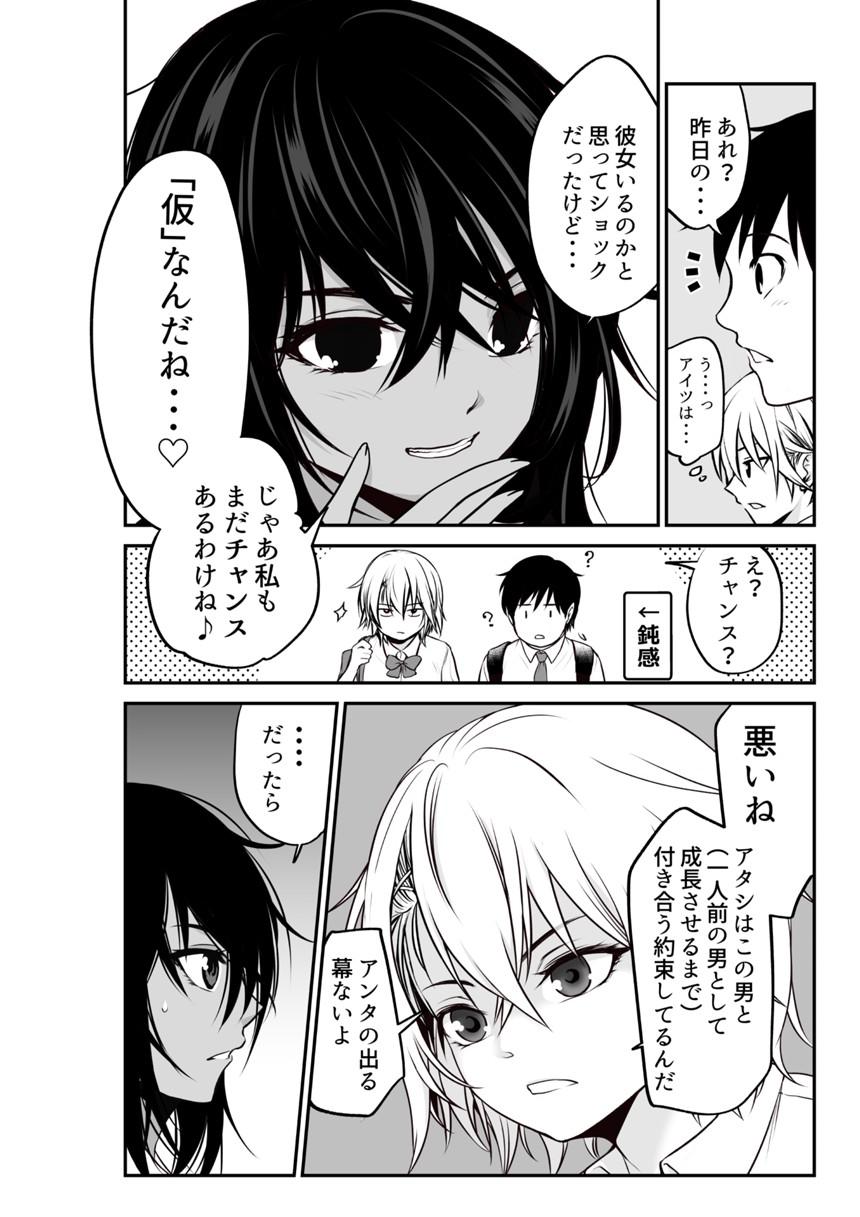 迫るヤンキー娘ちゃん達(2ページ目)