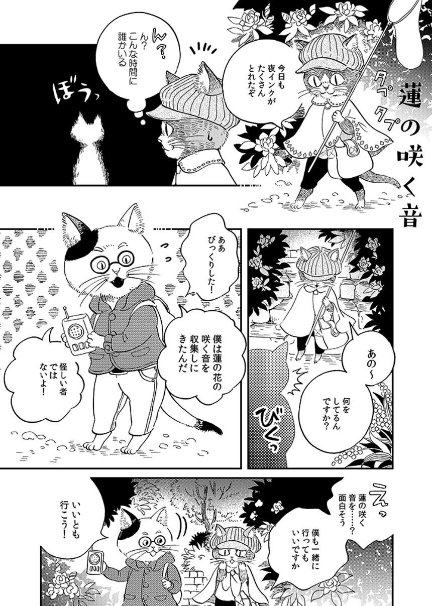 第6話 蓮の咲く音(1ページ目)