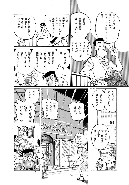 vol.33「十周年」(4ページ目)