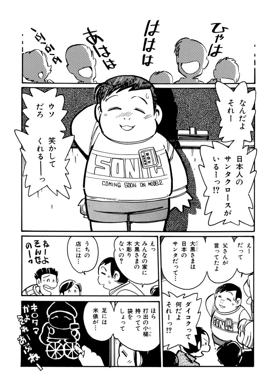 vol.26「笑う門には」(2ページ目)