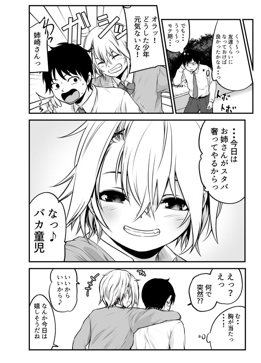 なぜか嬉しいヤンキー娘ちゃん(4ページ目)
