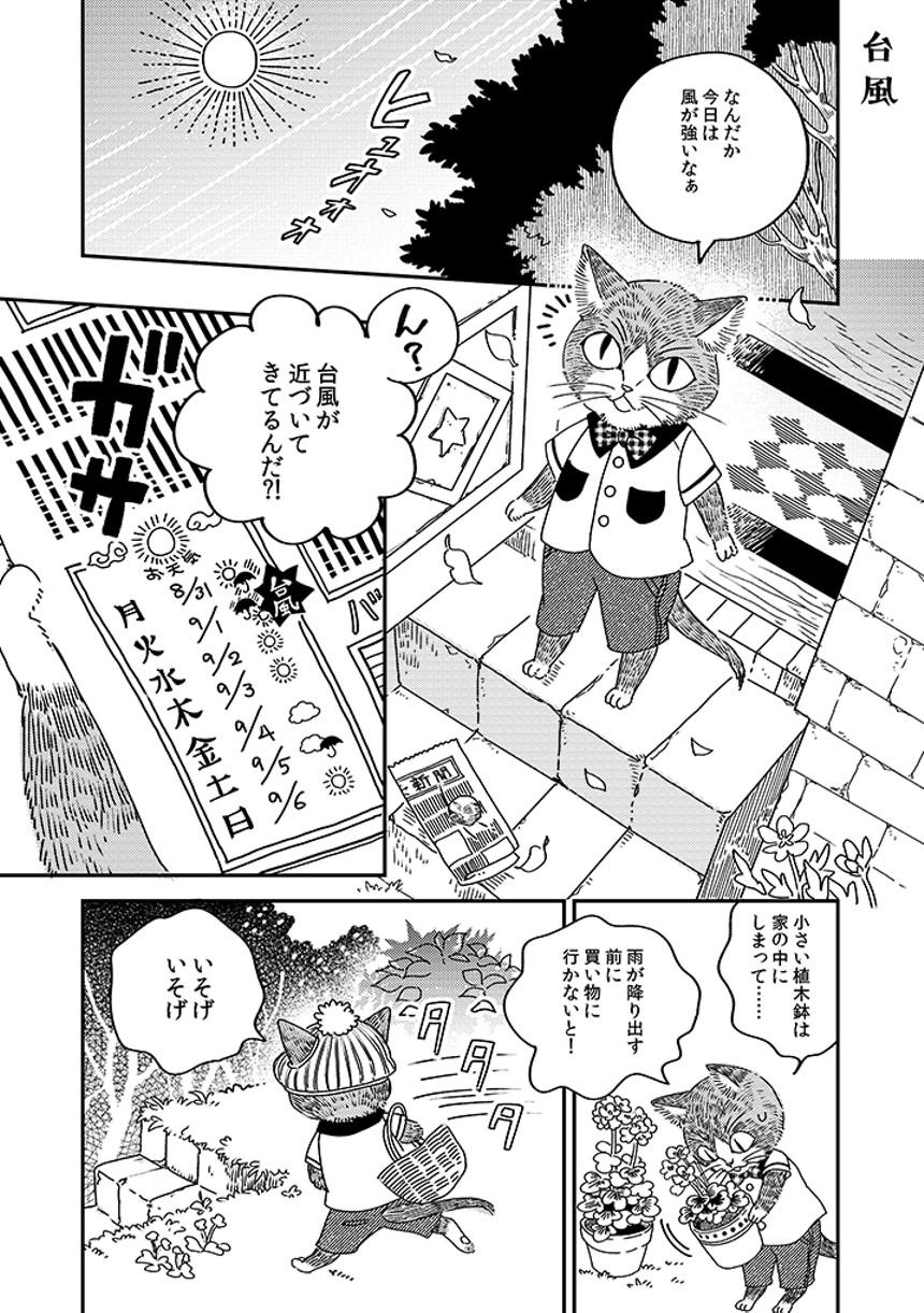 9話 台風(1ページ目)