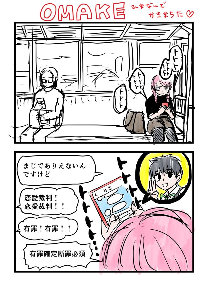 おまけ(2ページ目)