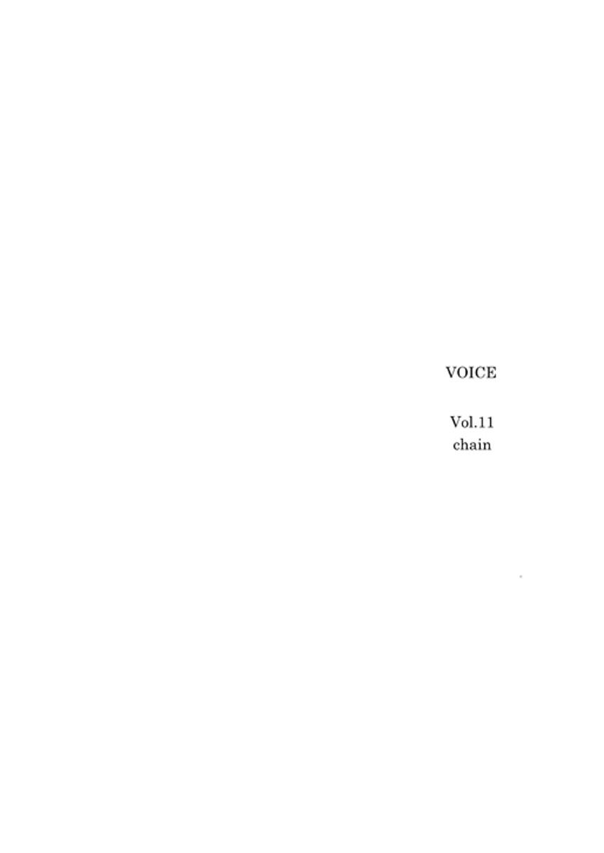 Vol.11  Chain(1ページ目)
