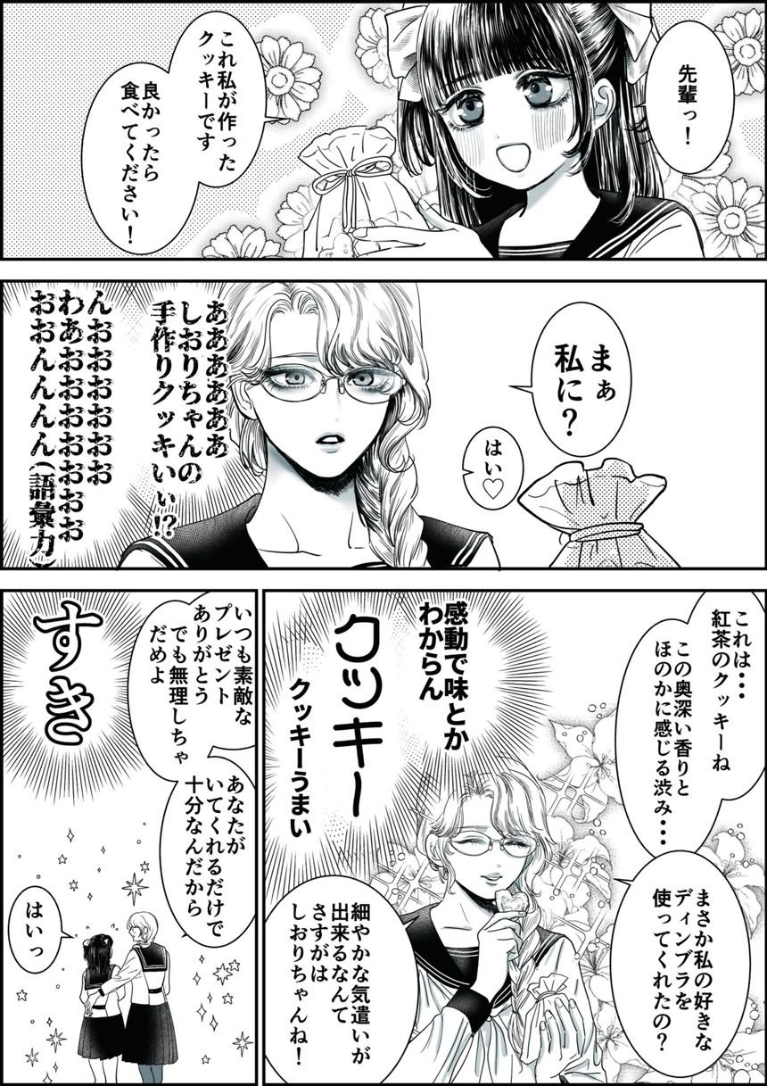 1話(1ページ目)