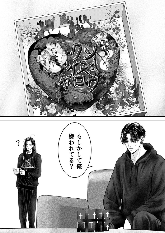 4話 キーちゃん(4ページ目)