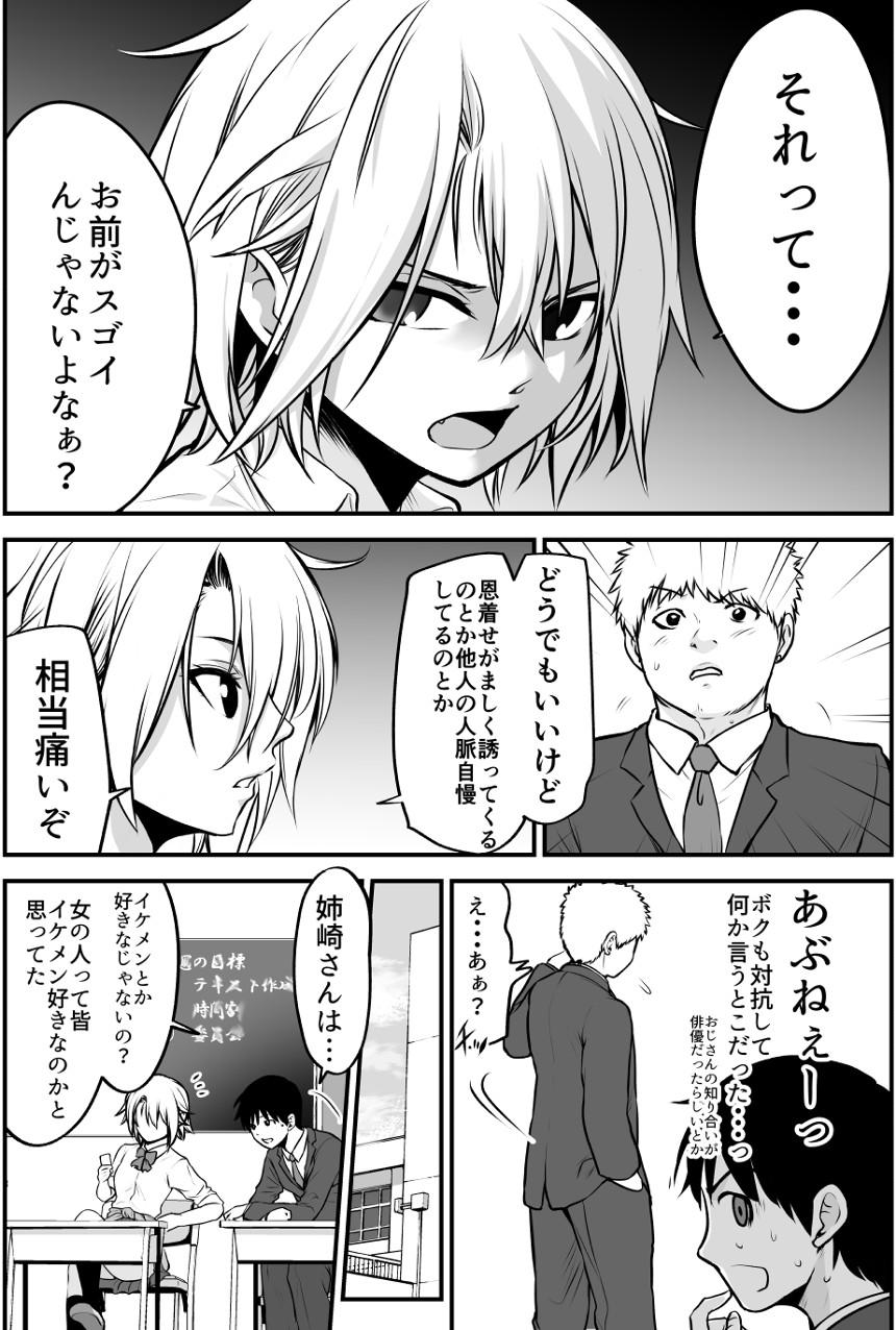 キレるヤンキー娘ちゃん(2ページ目)