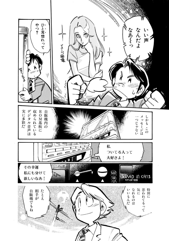 vol.31「大当たり」(4ページ目)
