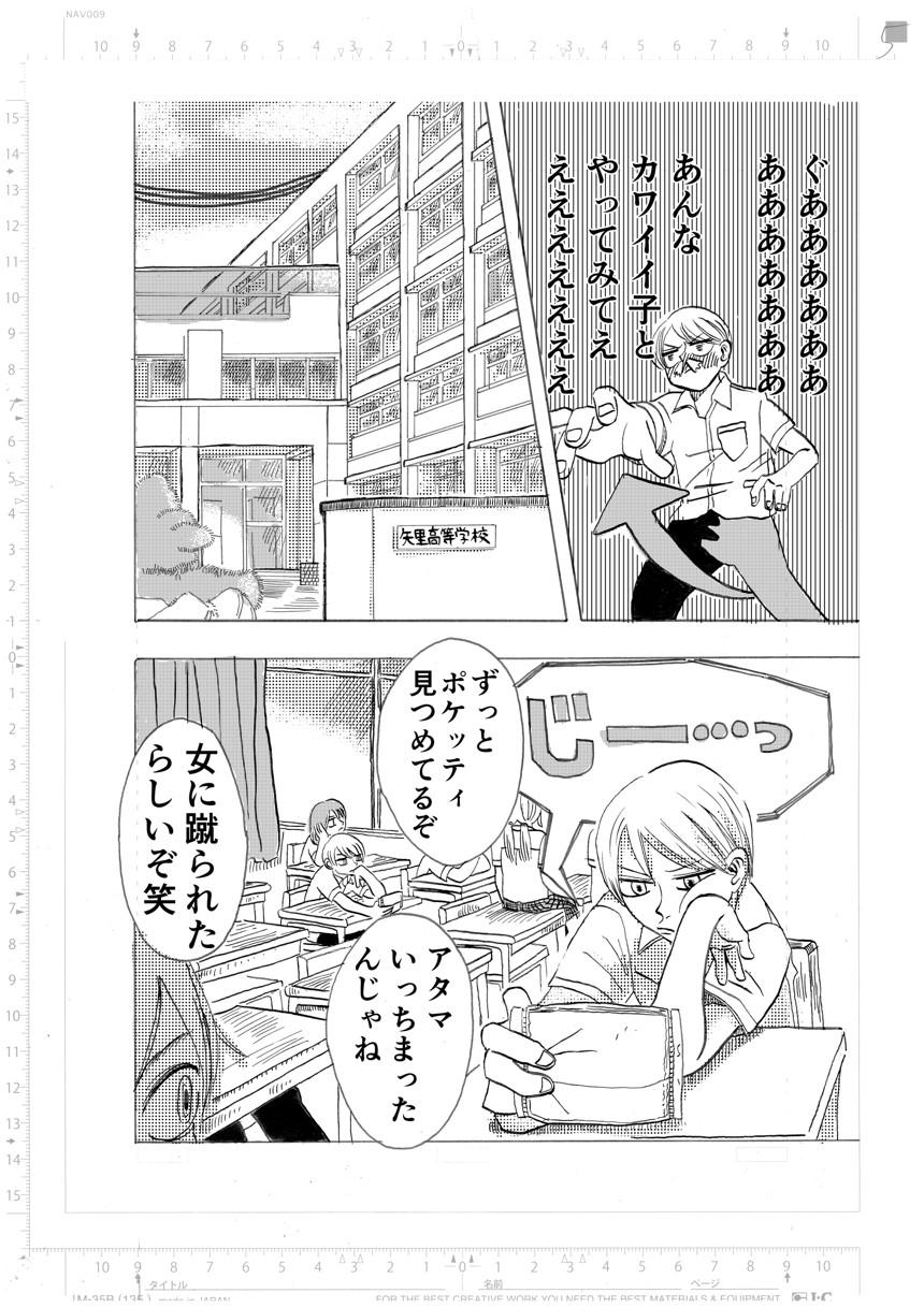 ヤリチンのはなし(4ページ目)