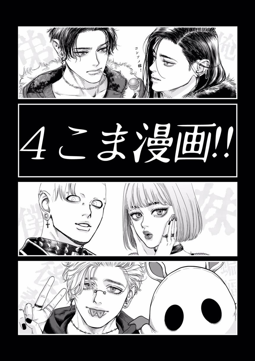 2話 4コマ(1ページ目)