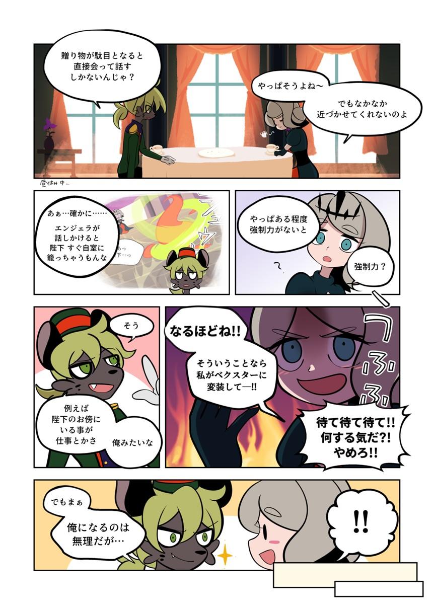 6話(2ページ目)