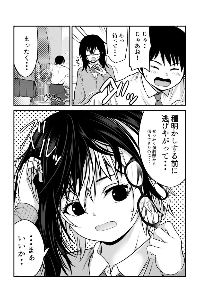 なぜか嬉しいヤンキー娘ちゃん(3ページ目)