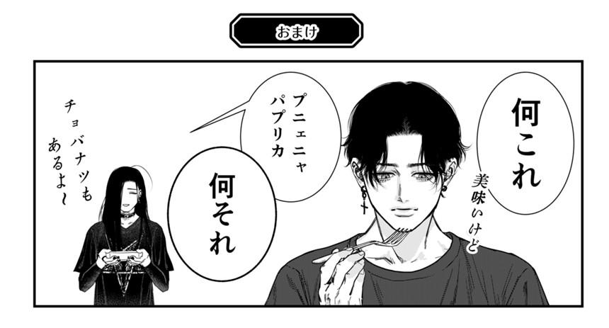 7話 日常(2ページ目)