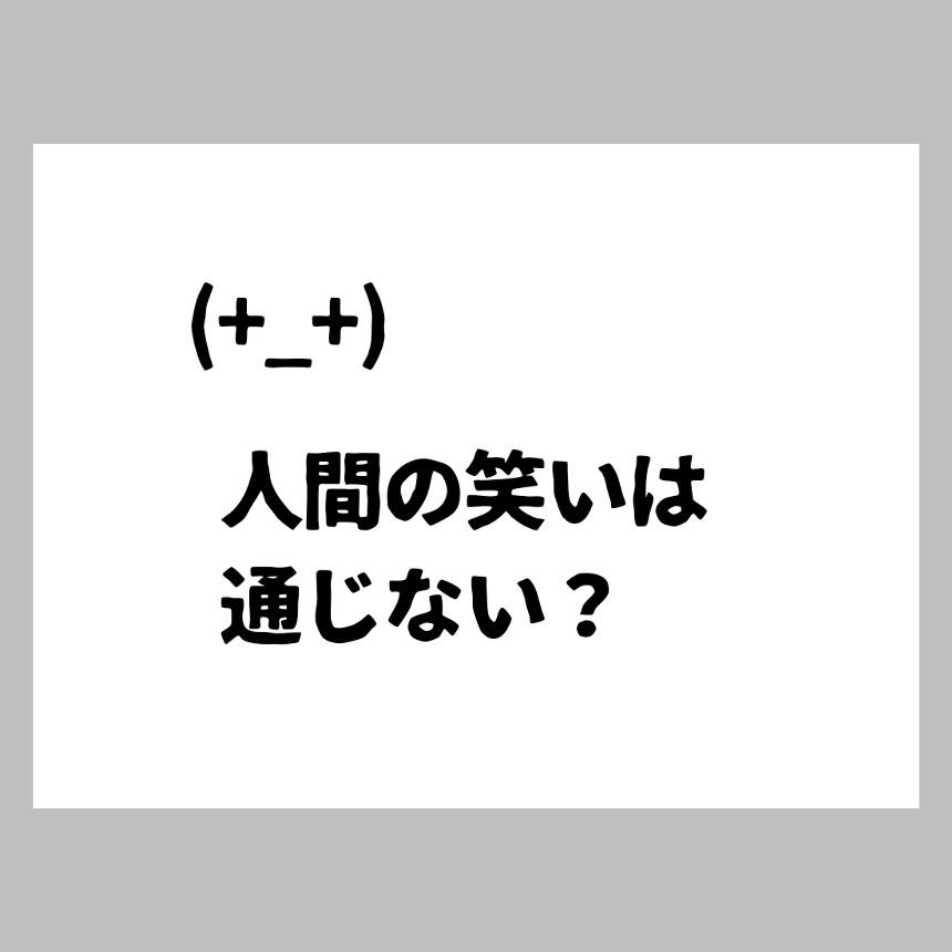 笑い(4ページ目)