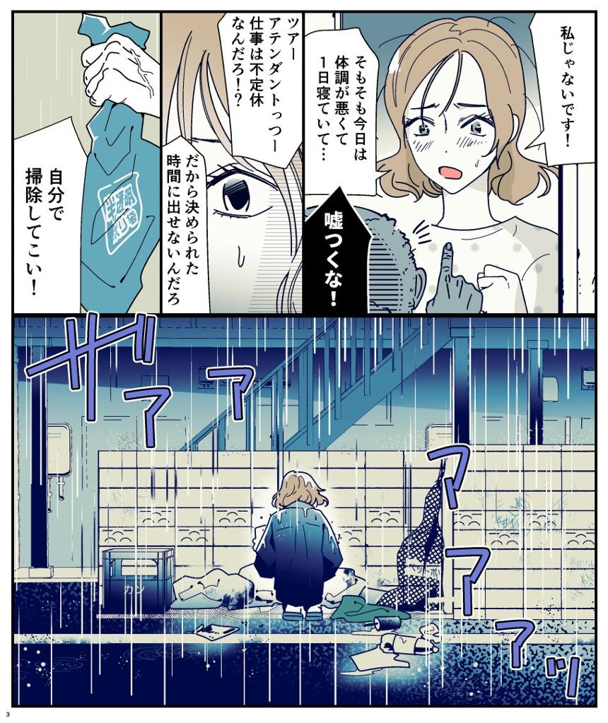 1話 ゴミ捨て場にて(3ページ目)